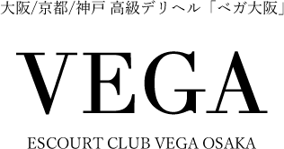 大阪/京都/神戸 高級デリヘルのVEGA大阪